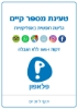 Picture of Pelephone - Unlimited calls and SMS + 500 GB Data