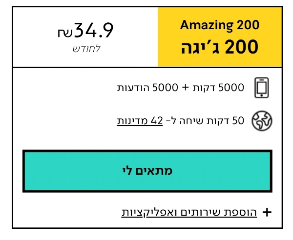 """Picture of חבילה ב34.9 ש""""ח לחודש"""